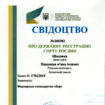 Свідоцтво Шаховка 200382