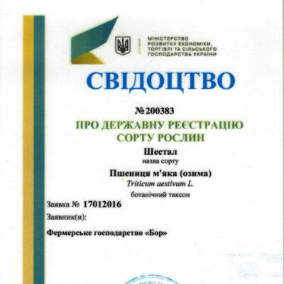 Свідоцтво Шестал 200383