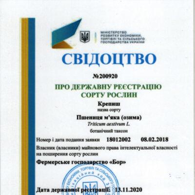 Cвідоцтво Крепиш 200920